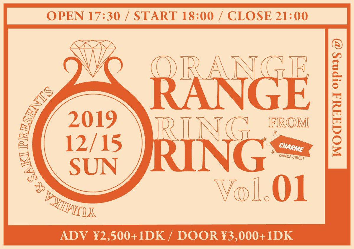 ORANGE RING vol.1