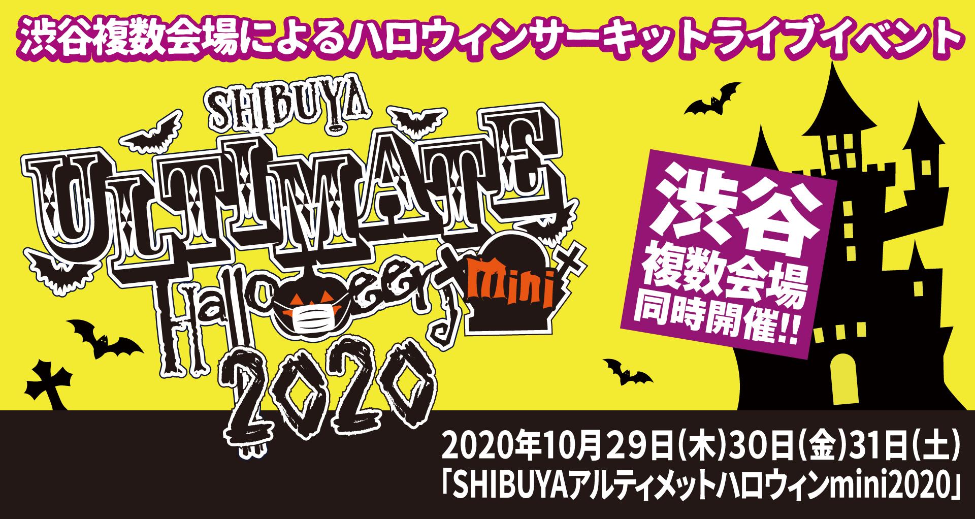 SHIBUYA アルティメットハロウィン mini 2020